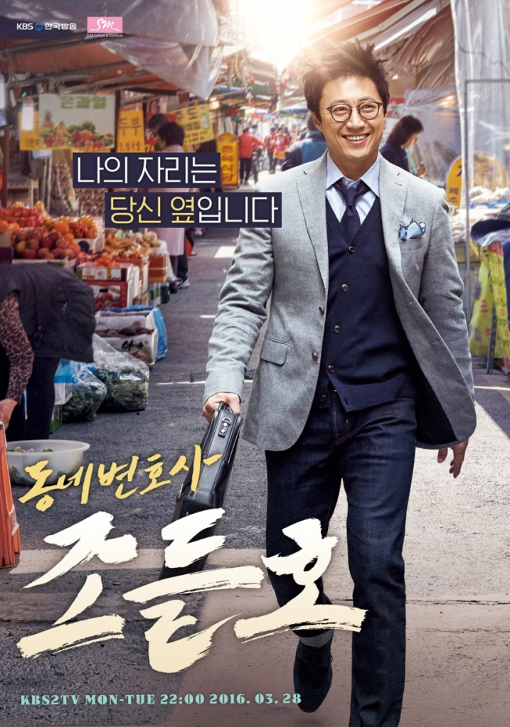 Neighborhood-Lawyer-Jo-Deul-Ho-Poster2